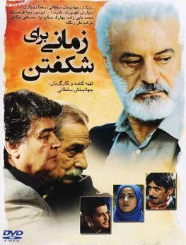 Zamani Baraye Shekoftan Iranian Film