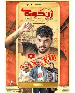 Gene Khuk Persian Film
