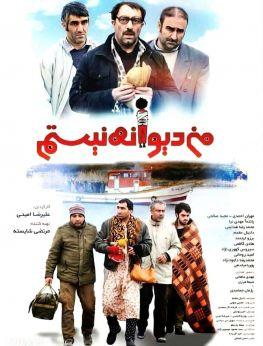 Man Divane Nistam Persian Movie