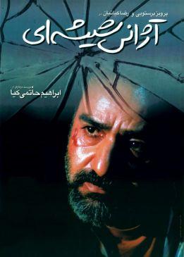 Ajanse Shisheyi Persian Film