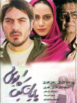 Payane Yek Kaboos Persian Film
