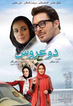 2 Aroos Iranian Movie