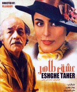 Eshghe Taher Persian Film