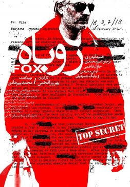 Roobah Iranian Movie