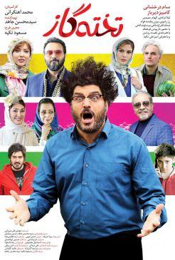 Takhte Gas Persian Movie