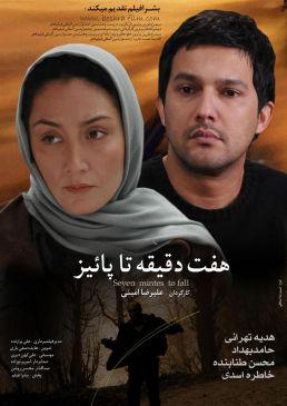 7 Daghighe Ta PaizPersian Film