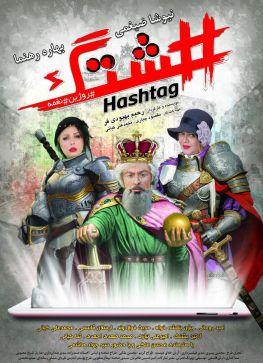 Hashtag Persian Film