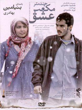 Chand Metre Mokaab Eshgh Iranian Film