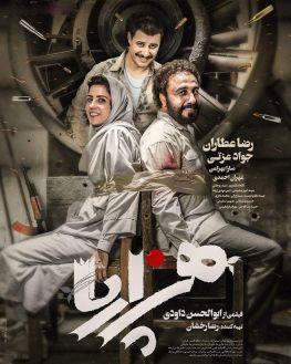 Hezarpa Iranian Film