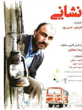 Neshani Iranian Movie