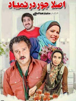 Aslan Joor Darnemiad Iranian Film