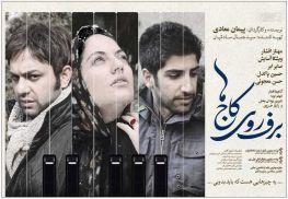 Barf Rouye Kaajha Persian Film