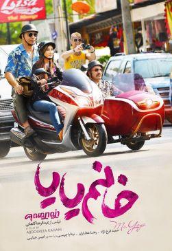 Miss Yaya Iranian Film