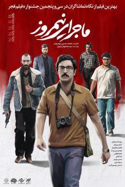 Majaraye Nimrooz Iranian Film