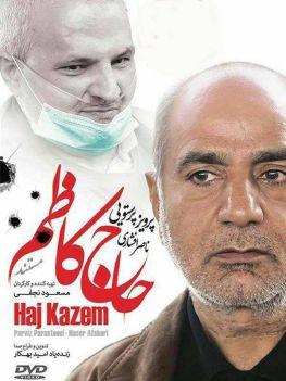 Haj Kazem Persian Film