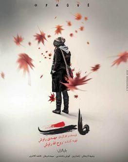 Maat Persian Movie