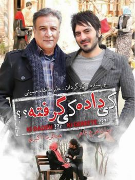 Kidade Kigerefte Persian Film