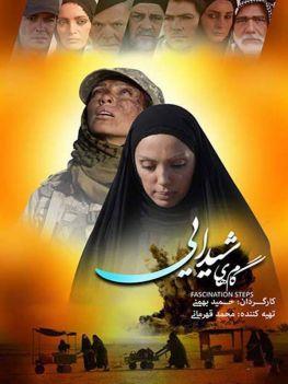 Gamhaye Sheydari Persian Film