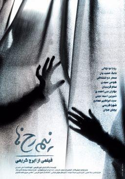 Nimrokhha Iranian Film