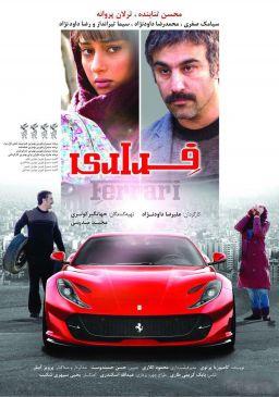 Ferrari Iranian Film