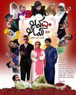 50 Kiloo Albaloo Persian Film