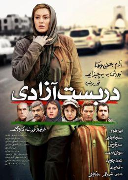 Darbast Azadi Iranian Movie