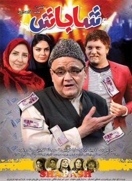 Shabash Iranian Film