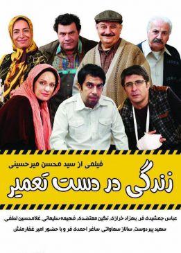 Zendegi Dardaste Tamir Iranian Film